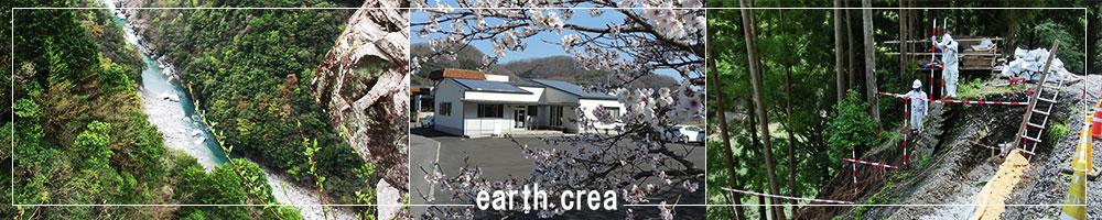 earthcraei011